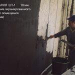 Шунгитовая штукатурка - отделка помещения