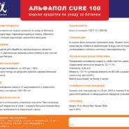 АЛЬФАПОЛ CURE 100: жидкое средство по уходу за бетоном - этикетка