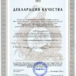 Декларация качества на шунгиовые строительные смеси
