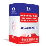 Наливной промышленный безыскровый антистатический самовыравнивающийся пол АЛЬФАПОЛ КИ в упаковке 25 кг