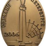 Награды, грамоты и наградные знаки полученные за разработку самовыравнивающегося радонозащитного наливного пола — ровнителя АЛЬФАПОЛ КР