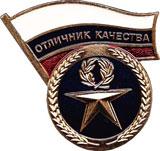 Знак отличник качества присужденный за баритовую штукатурку