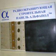 Стенд, посвященный радиокранирующей строительной панели