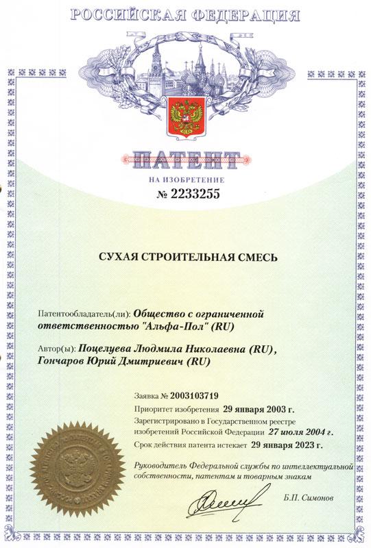 Награды и патенты радиокранирующих магнезиально-шунгитовых строительных смесей АЛЬФАПОЛ
