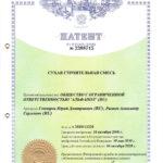 Патент на магнезиально баритовую штукатурку