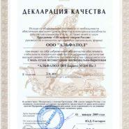 Декларация качества магнезиально-баритовой штукатурки
