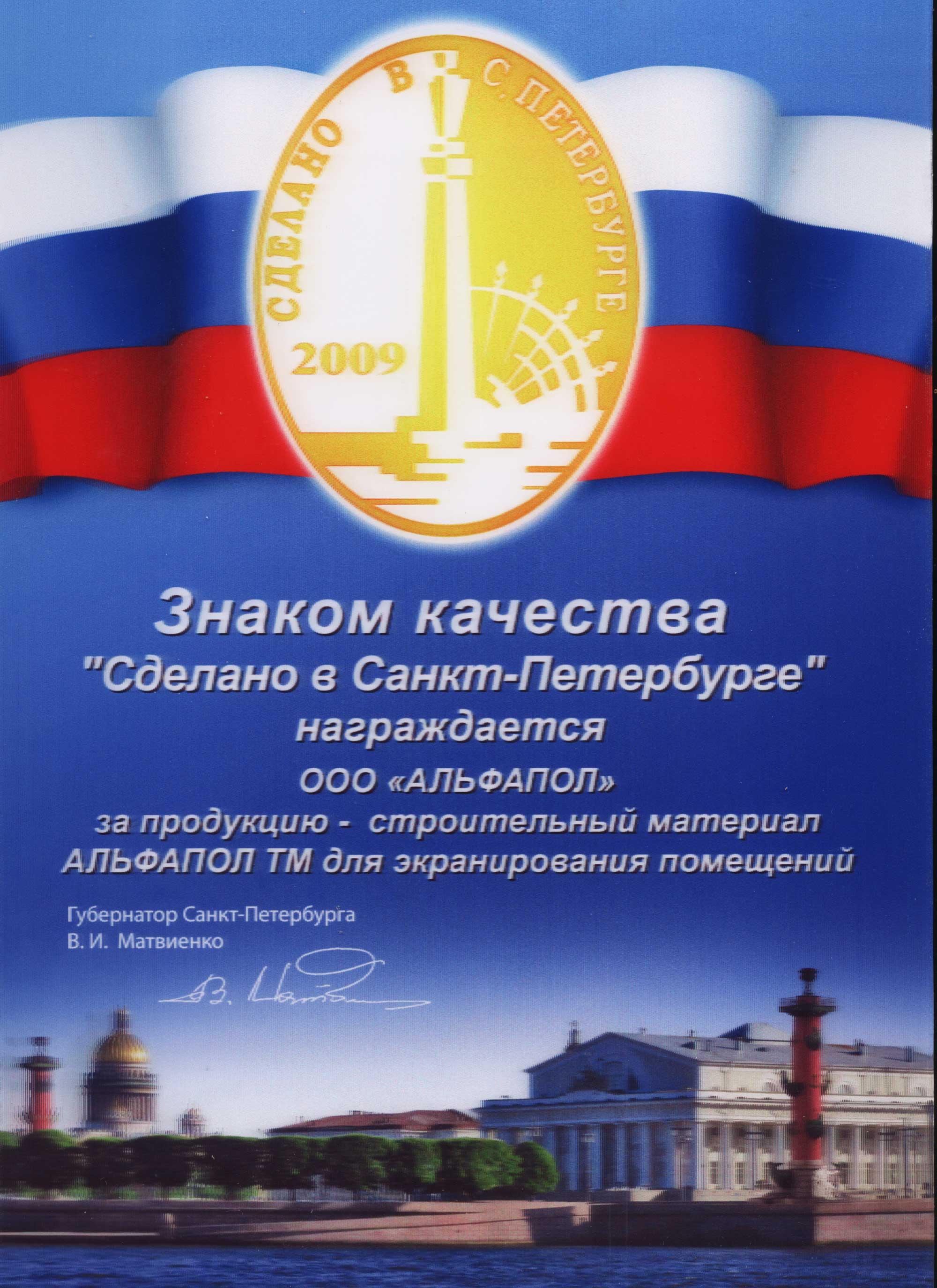 АМШ АЛЬФАПОЛ Экран Сделано в СПб 2009
