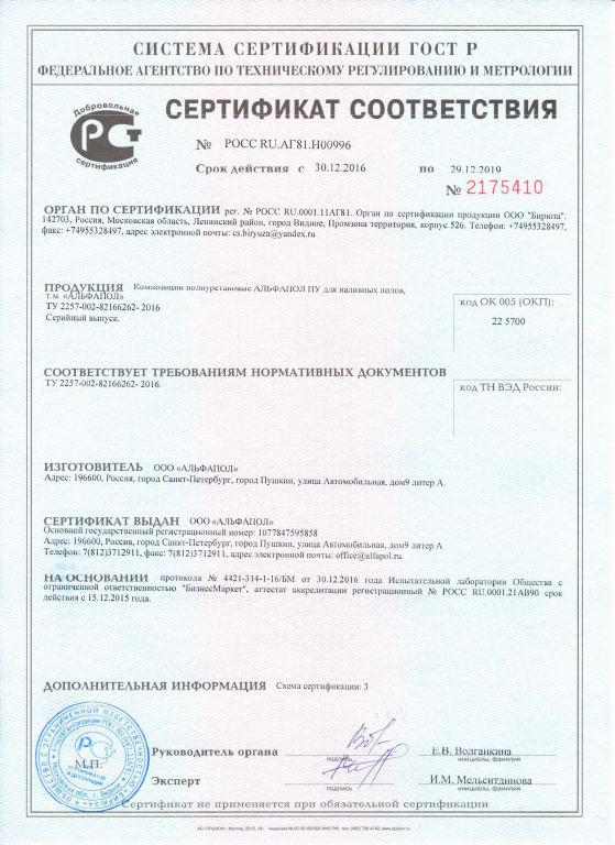 Сертификат соответствия ПУ-2