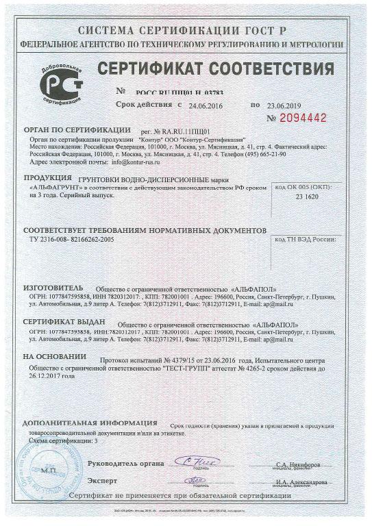 Сертификат соответствия АЛЬФАГРУНТ