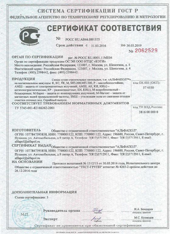 Сертификат соответствия — ссс на магнезиальном вяжущем