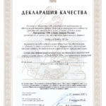 Награды, грамоты и наградные знаки полученные за разработку самовыравнивающегося радонозащитного наливного пола – ровнителя АЛЬФАПОЛ КР