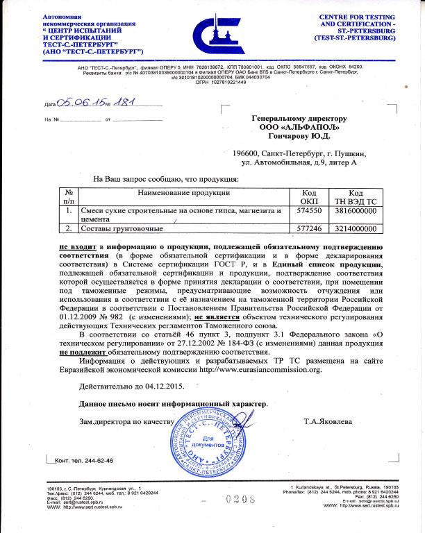 Отказное письмо — «Сухие строительные смеси АЛЬФАПОЛ не подлежат обязательной сертификации»