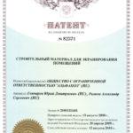 Патент на магнезиально-шунгитовые ССС