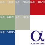 Основные цвета полимерных полов АЛЬФАПОЛ