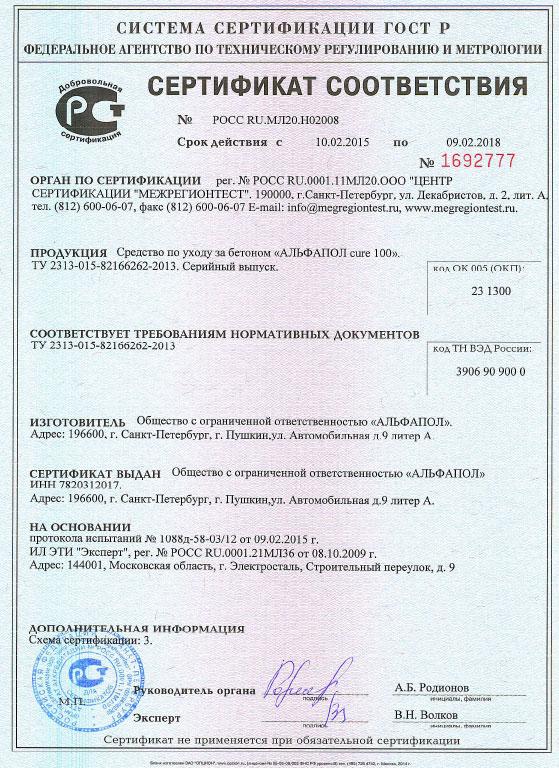 Сертификат соответствия. 2018 Жидкое средство по уходу за бетоном АЛЬФАПОЛ Cure 100