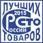 Лауреат конкурса 100 лучших товаров России 2015