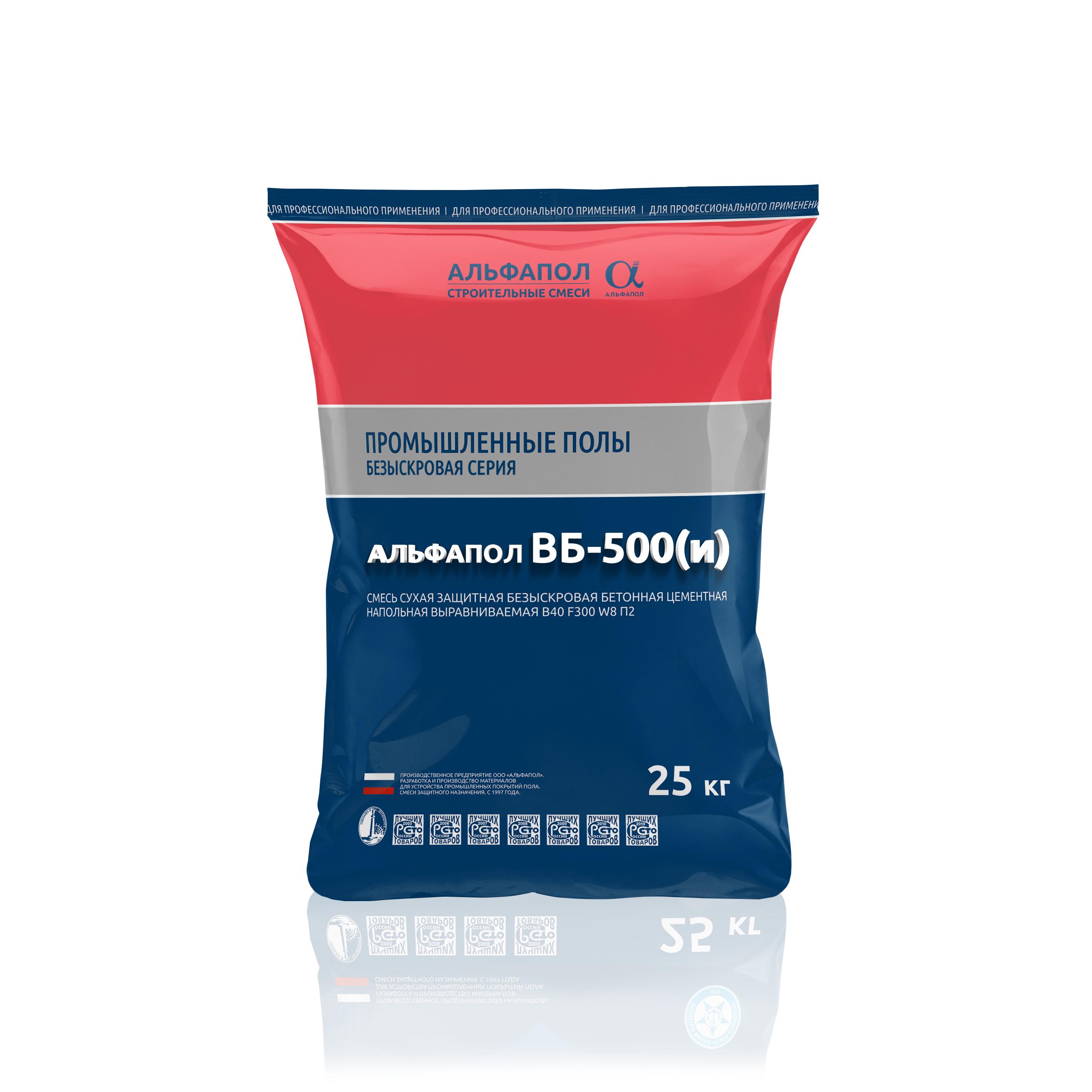 АЛЬФАПОЛ ВБ-500(и): безыскровый мелкозернистый износоустойчивый промышленный бетонный пол В40 F300 W8